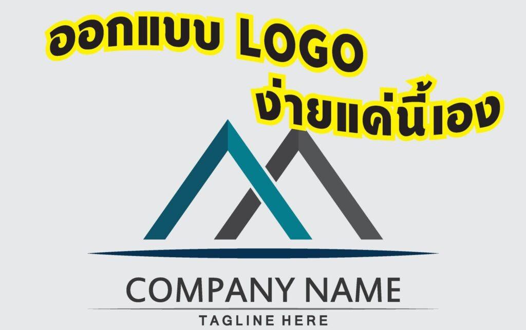 ออกแบบ logo ฟรี